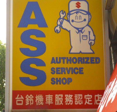 Authorized Service Shop (ASS)
