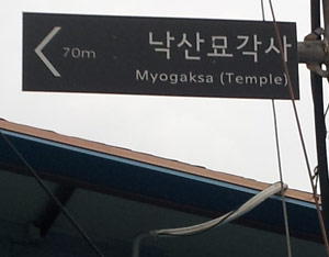 Myogaksa temple in Seoul, Korea